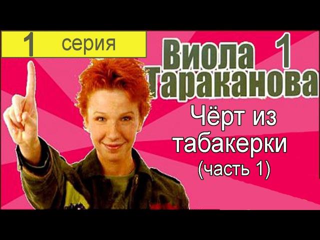 Виола Тараканова В мире преступных страстей 1 сезон 1 серия Черт из табакерки 1 ч