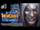 Warcraft IIIThe Frozen Throne6 - Осколки Альянса Прохождение на русскомБез комментариев