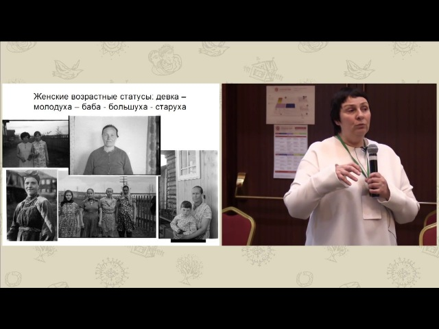 Доклад Светланы Адоньевой на конференции Открытое Поле