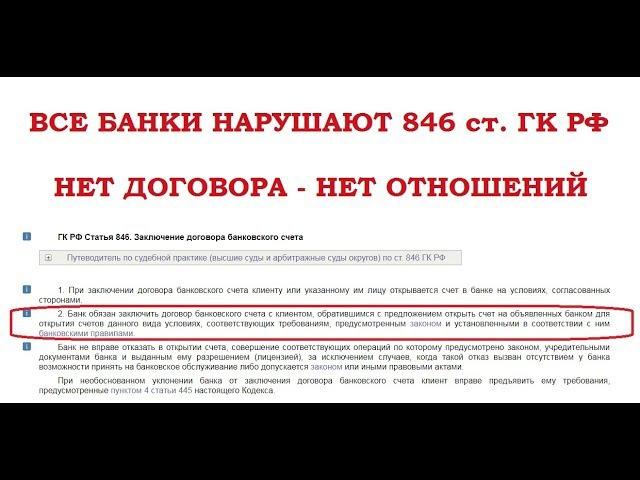 Банковская афера, ВСЕ БАНКИ нарушают 846 ст. ГК РФ