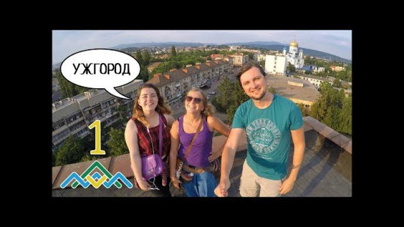 УЖГОРОД (День 0) Невицкий Замок 🏰 Крыша И Заброшка! Вишиваний Шлях 1