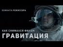 За кадром | Гравитация (2013)
