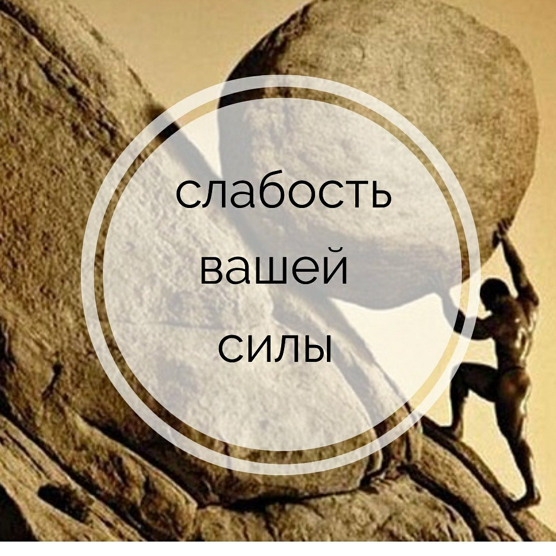 Слабость вашей силы