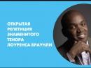Лоуренс Браунли споёт в Петербурге любимые арии Дмитрия Хворостовского
