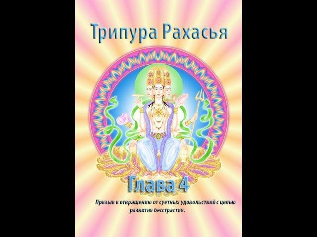 Трипура Рахасья Глава 4 Призыв к отвращению от суетных удовольствий с целью развития бесстрастия
