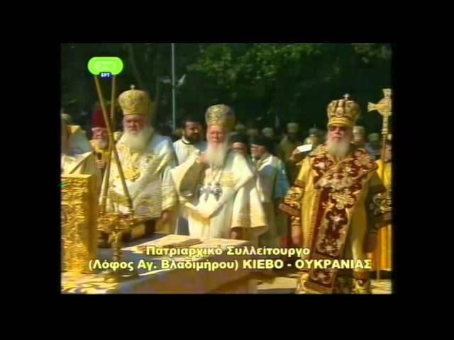 Божественна Літургія в честь 1020 річчя Хрещення Русі на Волродимирській гірці очолююють Патріархи:Вселенський Варфоломій та Московський Олексій 2