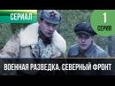 ▶️ Военная разведка Северный фронт 1 серия Военный Фильмы и сериалы