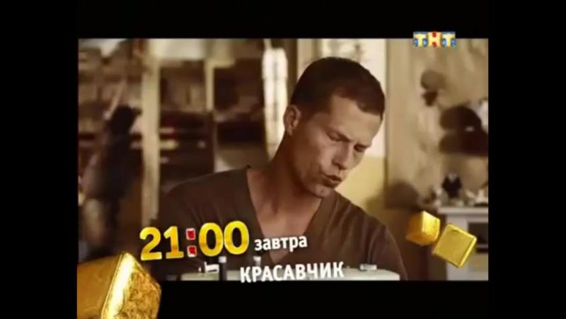 Красавчик ТНТ 22 09 2011 Анонс
