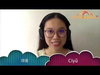 每日普通話 Daily Mandarin Chinese - Word 词语 (Cíyǔ) in Chinese