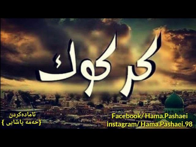 Chope Fatah kirkuk چۆپی فەتاح گۆرانی بۆ کەرکوک