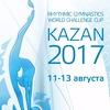 World Challenge Cup, Kazan 11-13.08.17