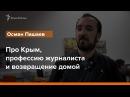 Осман Пашаев про Крым, профессию журналиста и возвращение домой – Радио Крым.Ре