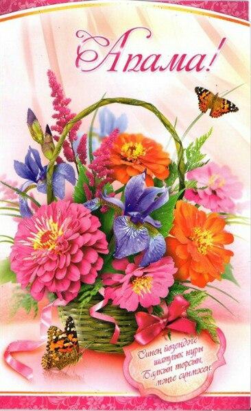 Днем, открытки с днем рождения сестре от сестры трогательные на татарском языке