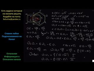 Геометрия Общая хорда двух окружностей служит для одной из них стороной вписанного квадрата, а для