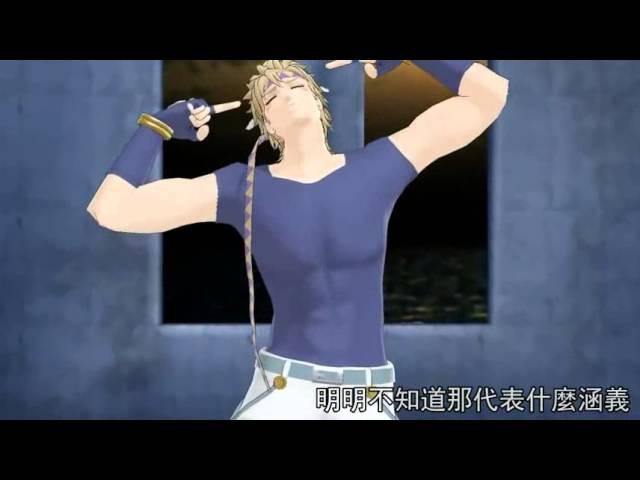 JOJO MMD シーザーとジョセフでLamb 中文字幕