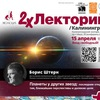 2хЛекторий в Калининграде: Штерн и Симанова