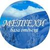 МЕТЕХИ - База отдыха