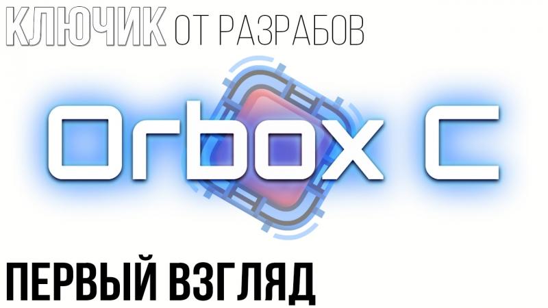 Первый Взгляд Orbox C [Ключик] - Обзор. Мнение. Геймлей. Летсплей.