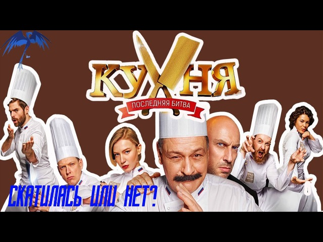 Мнение о фильме Кухня Последняя битва