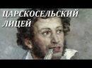 Санкт- Петербург Царскосельский Лицей Saint Petersburg Tsarskoye Selo, Pushkin Lyceum