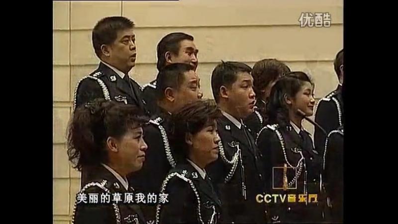 中国首都警官合唱团无伴奏混声合唱《美丽的草原我的家》 高清 2