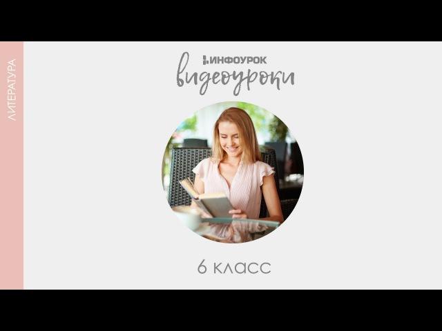 Александр Грин Повесть Алые паруса урок 2 Русская литература 6 класс 34 Инфоурок