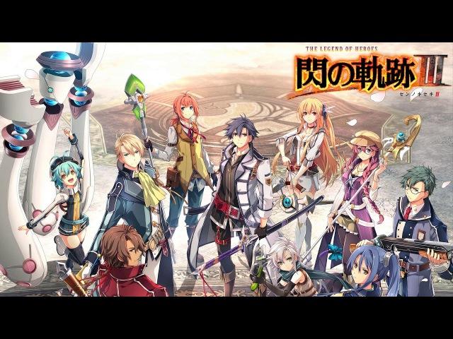 Sen no Kiseki III BGM RIP Spiral of Erebos Final Dungeon Theme