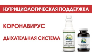 NSP при ковид - оксигенация (насыщение крови кислородом) и Хлорофилл, продукция нсп