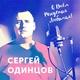Сергей Одинцов - С Днём Рождения Любимая