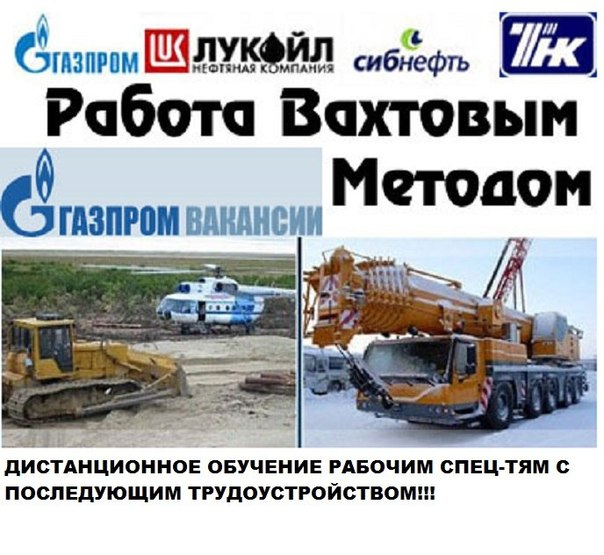 Работа вахтовым методом на спецтехнике спецтехника в аренду казахстане