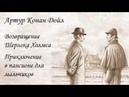 Артур Конан Дойл Случай в интернате входит в серию Возвращение Шерлока Холмса