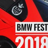 BMW Festival 2020 Москва
