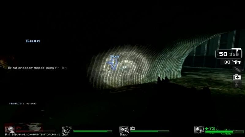 [Hunters to achieve] 62 Left 4 Dead 1 | Достижение ЗАБЛЕВАТЬ ВСЕ