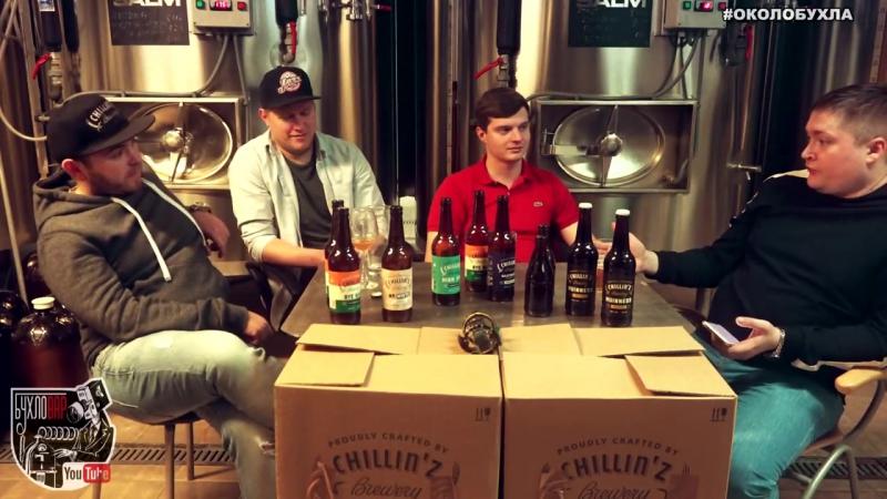 Пивоварня CHILLINZ часть 2 HUINNESS