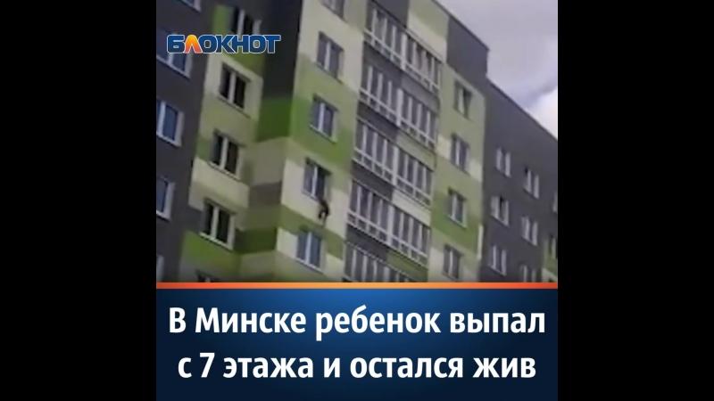 Ребенок выпол с 7 этада и остался жив