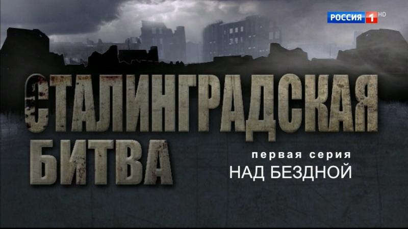 Сталинградская битва. Над бездной [1 из 2] (2013) HDTV | 1080i