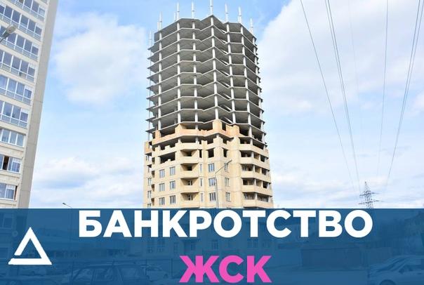 банкротство жилищно строительного кооператива