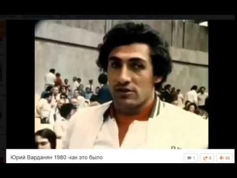 Yuriy Vardanyan, Olympiada 1980