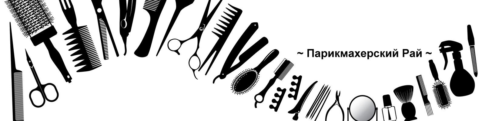 кованые картинка шаблон парикмахер вагонка