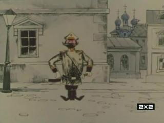 Быль-небылица. (мультик из СССР). 1970.