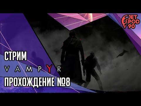 VAMPYR игра от Dontnod и Focus Home. СТРИМ! Прохождение игры с JetPOD90 часть №8.