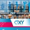Клиника мужского и женского здоровья OXY-center