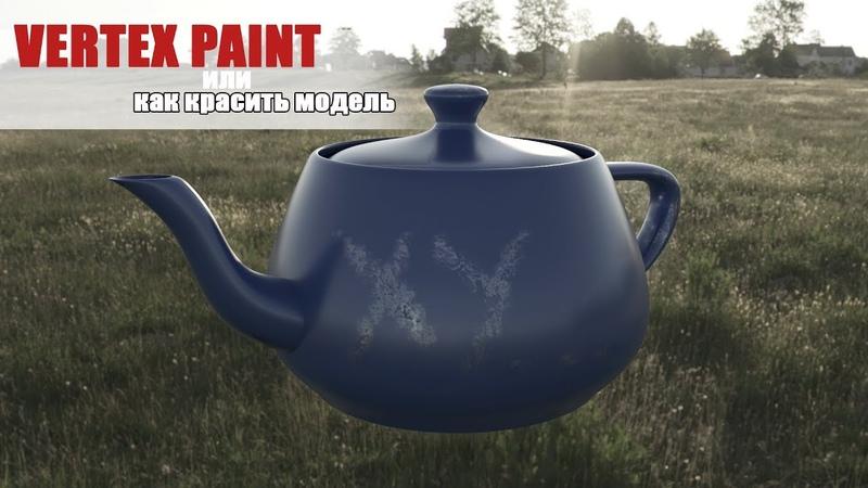 Vertex paint или как проявить карту лишь в нужных местах