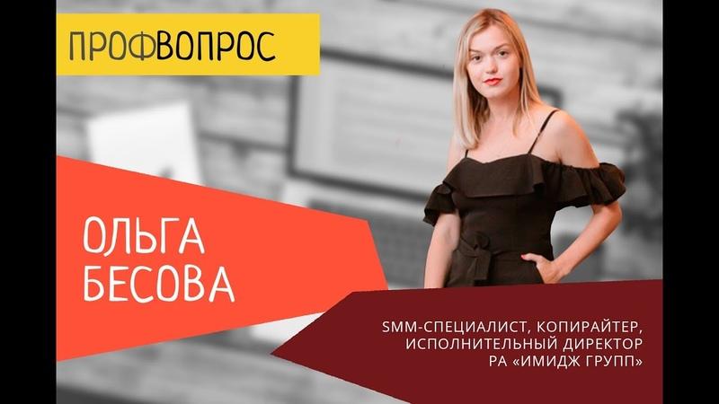Реклама и PR Ольга Бесова Поверь в мечту