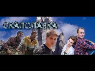 Скалолазка 1-8 серия (2015) HD 720
