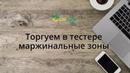 Форекс вебинар Торгуем в тестере маржинальные зоны. 24.07.18