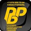 РосБизнесРесурс Севастополь