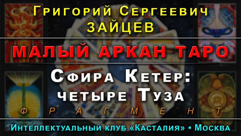 Лекция №10: Сфира Кетер и 4 Туза [демо] Курс: Малый Аркан Таро   Григорий Зайцев   Касталия
