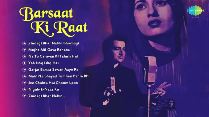 аудио сборник песен с фильма barsaat ki raat год выпуска 1960 в ролях_Мадхубала;