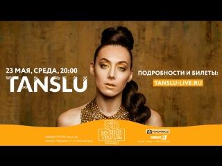 23 мая 2018 (среда) - Сольный концерт TANSLU в Мумий Тролль Баре